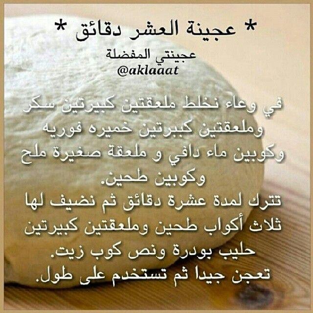 عجينه العشر دقائق Arabic Food Arabian Food Food Dishes