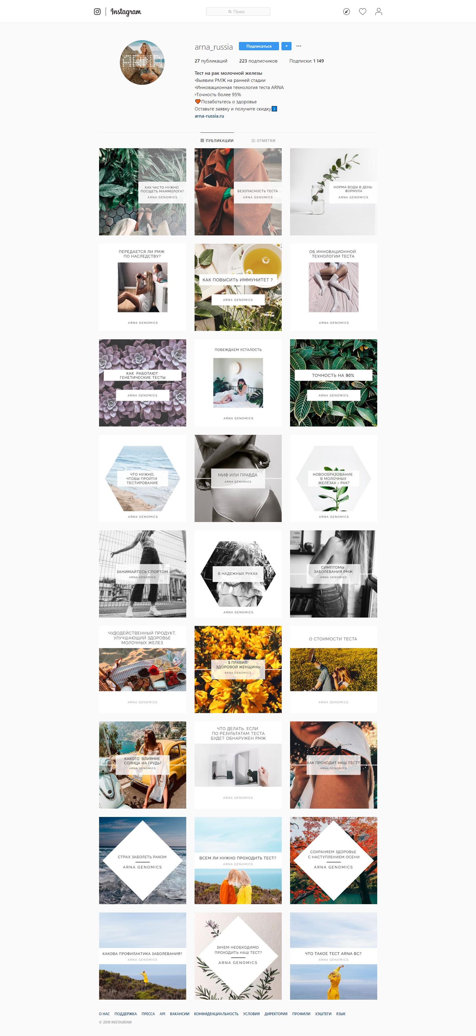 Oformlenie Profilya Instagram On Behance Instagram Instagram Inspo