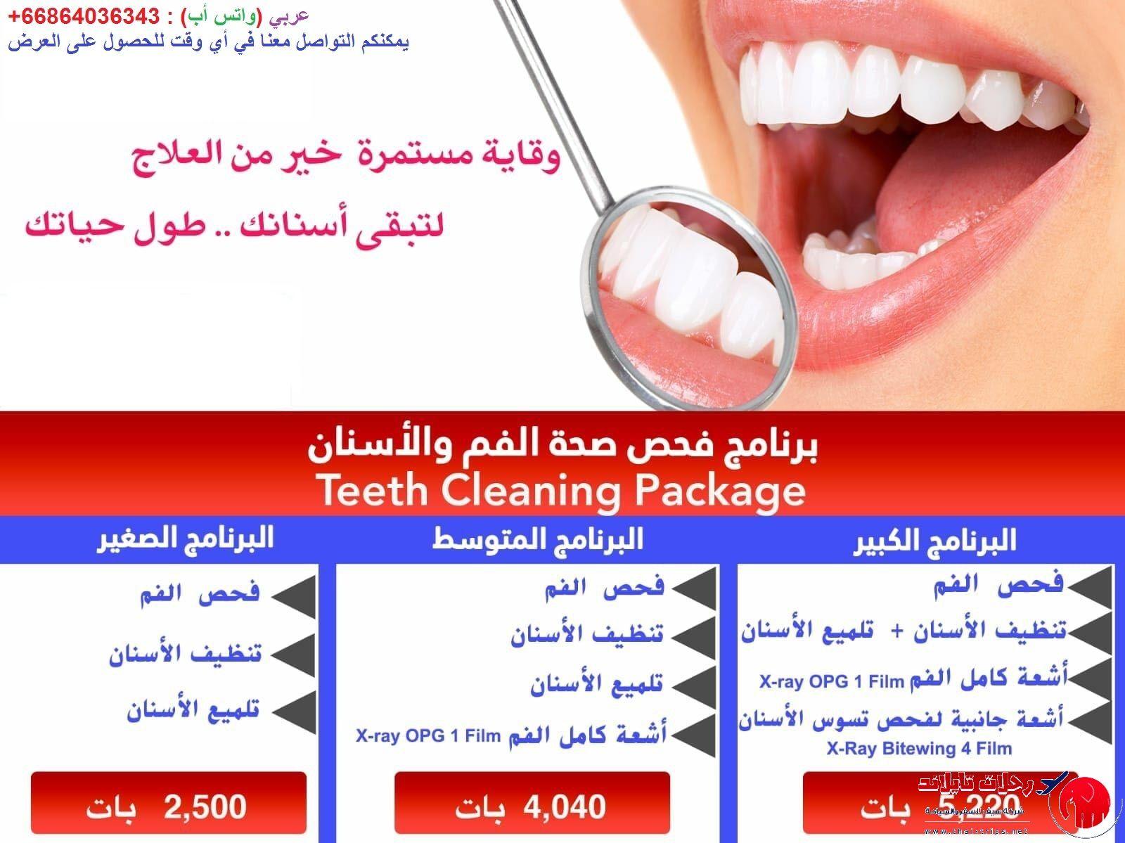 برنامج فحص صحة الفم و الأسنان ووقايتها بأفضل الأسعار لدينا Teeth Cleaning Teeth Cleaning