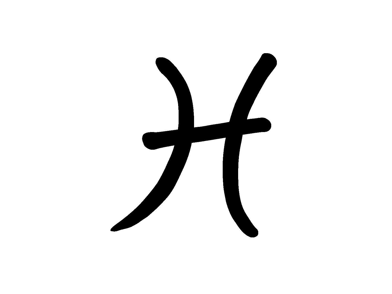 simple black outline pisces zodiac sign tattoo stencil