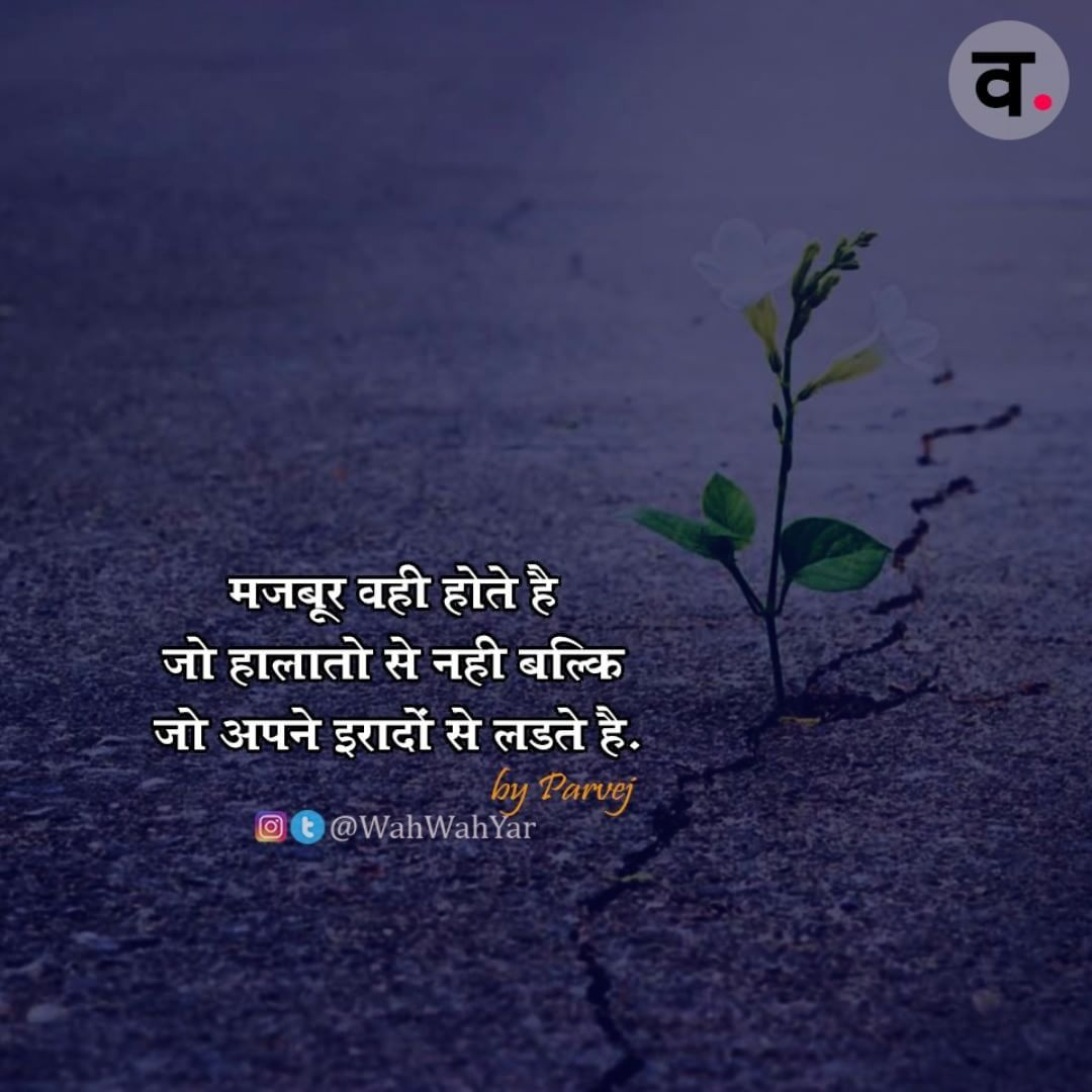 वह वह यर Inspirational And Positive Thinking Quotes