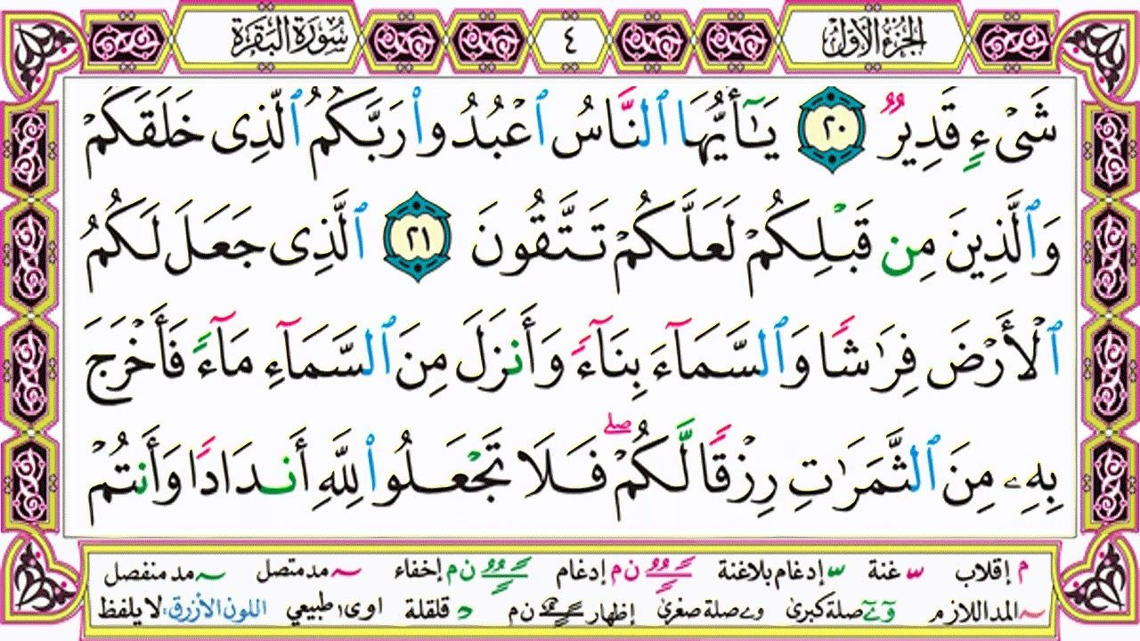 القرآن الكريم مقسم صفحات الشيخ حاتم فريد سورة البقرة صفحة 4 مكتوبة Quran