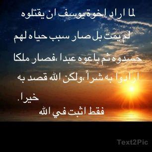 تأمل فى حياة يوسف الصديق Arabic Calligraphy Calligraphy Quotes