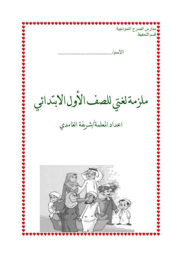 مدارس الصرح النموذجية قسم التحفيظ االسم Learning Arabic Arabic Alphabet Arabic Lessons