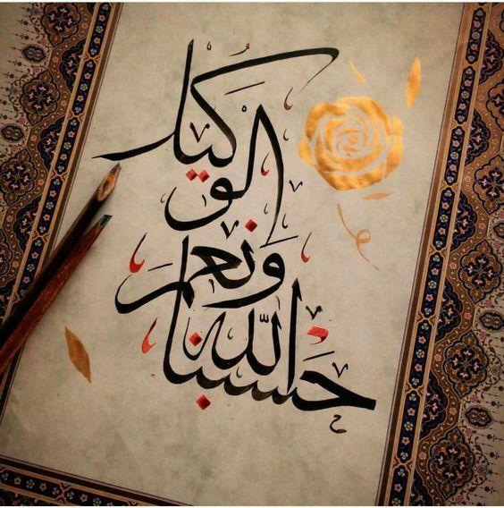 حسبنا الله و نعم الوكيل Islamic Caligraphy Art Islamic Art Calligraphy Arabic Calligraphy Art