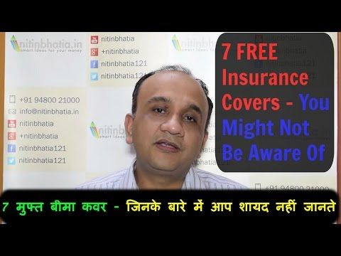 7 Free Insurance Covers You Might Not Be Aware Of Hindi