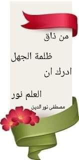 منخفض الجودة من ذاق ظلمة الجهل أدرك أن العلم نور مصطفى نور الدين Words