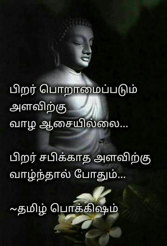 Pin By Durai Raj Uc On Durai Collection Pinterest Picture Quotes