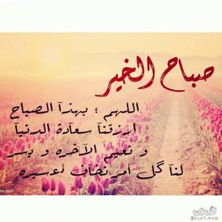 ادعية الصباح بالصور صور صباح الخير مكتوب عليها ادعية دينية للأحباب والاصدقاء Arabic Calligraphy Good Morning