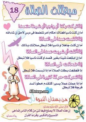 مبطلات الصلاة Islamic Inspirational Quotes Muslim Kids Islamic Phrases