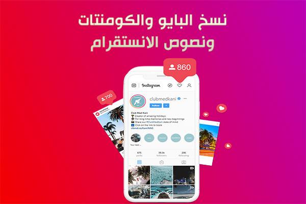تحميل برنامج نسخ النصوص من الانستقرام 2020 لنسخ التعليقات والبيو والوصف للصور Text Instagram Bio