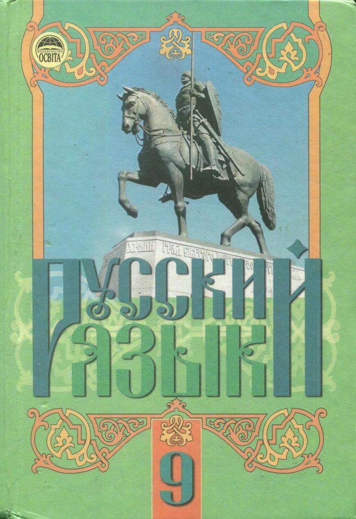 Книга по русский язык 9 класс пашковская онлайн