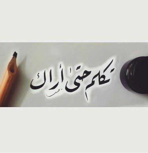 تكلم حتى أراك Arabic Quotes Calligraphy Quotations