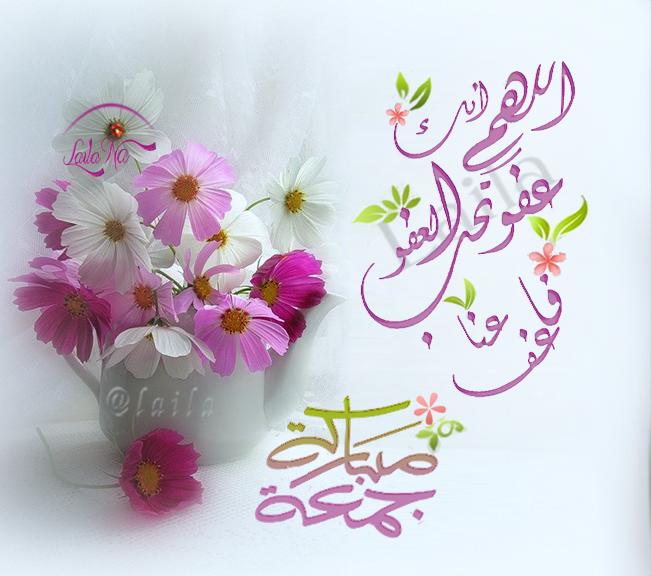اللهم انك عفو تحب العفو فاعف عنا جمعة مباركة Quran Wallpaper Blessed Friday Animation Art