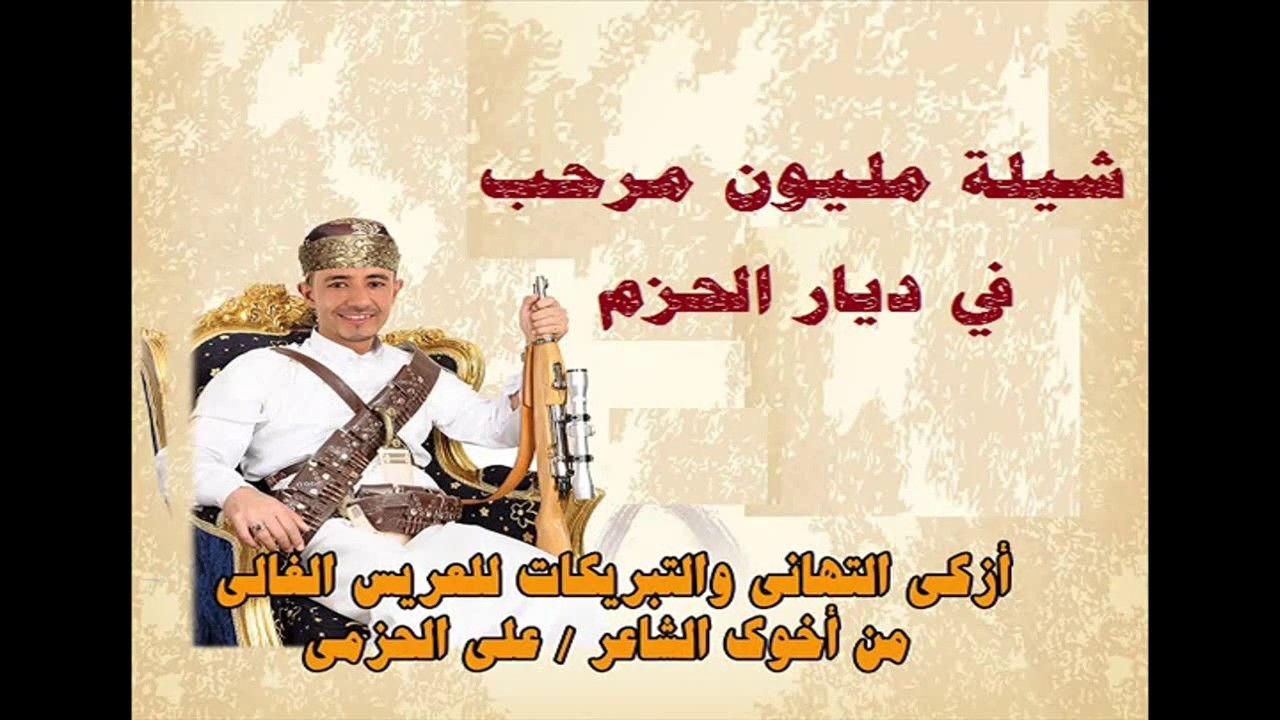 شيلة مرحبا وألفين مرحب زواج فاروق الحزمي اعراس اليمن 2 Songs Playbill
