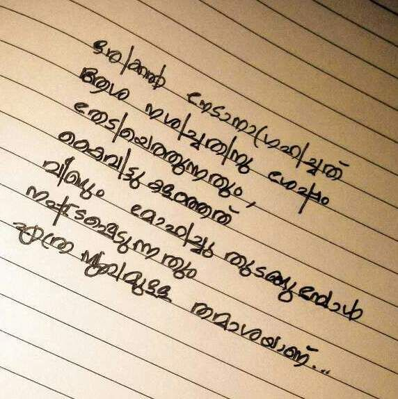 Quotesmalayalam What My Mind Thinks Exactly Malayalam Stunning Inspirational Images Download Malayalam