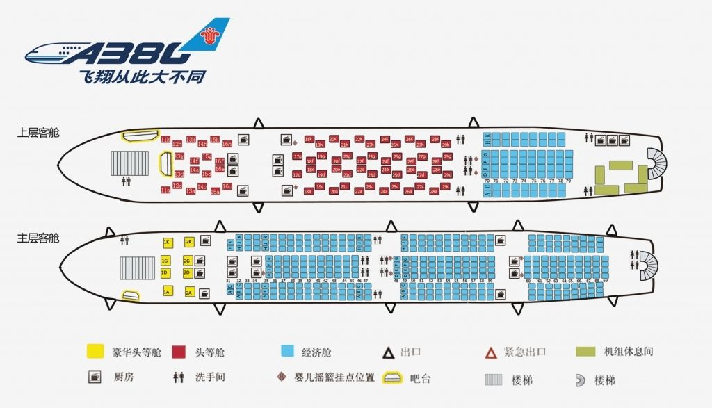 airbus a380 seating chart