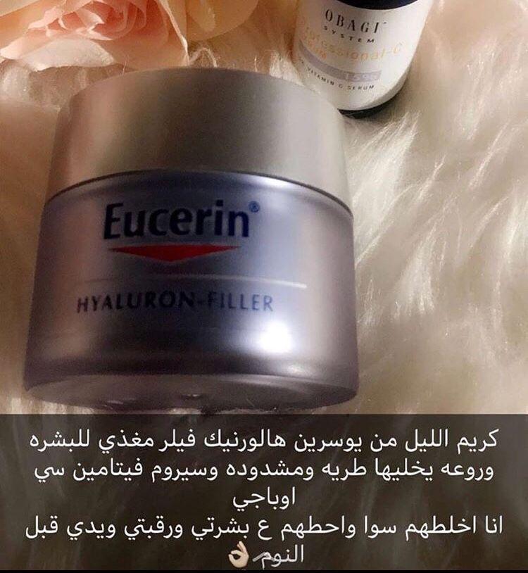 Pin By Dodi On صيدلية ١ Skin Care Eucerin Obagi