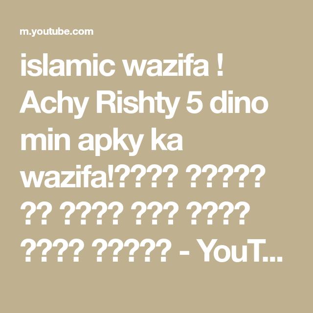 Islamic Wazifa ! Achy Rishty 5 Dino Min Apky Ka Wazifa