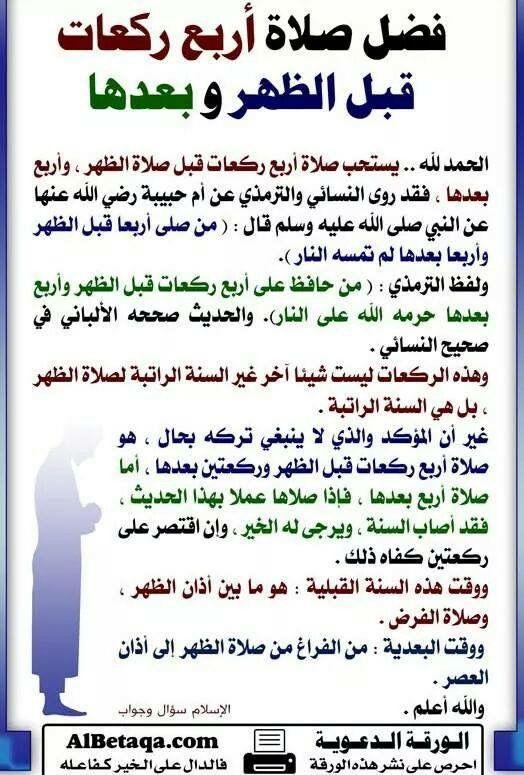 Pin On صدقة جارية لوجه الله أدعية إسلامية
