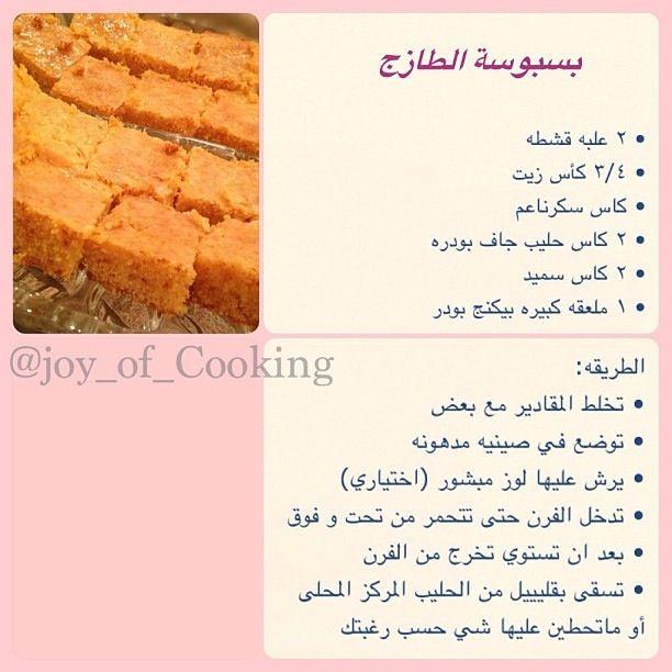 بسبوسة الطازج Yummy Food Dessert Sweets Recipes Arabic Food