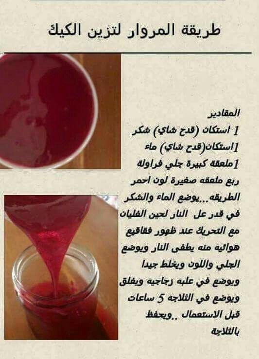 Pin By S D On صوص وصلصات وكريمات Arabic Food Glassware Tableware