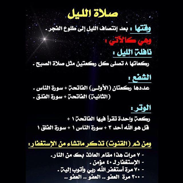 صلاة الليل Quotes App Islam Beliefs Islamic Quotes