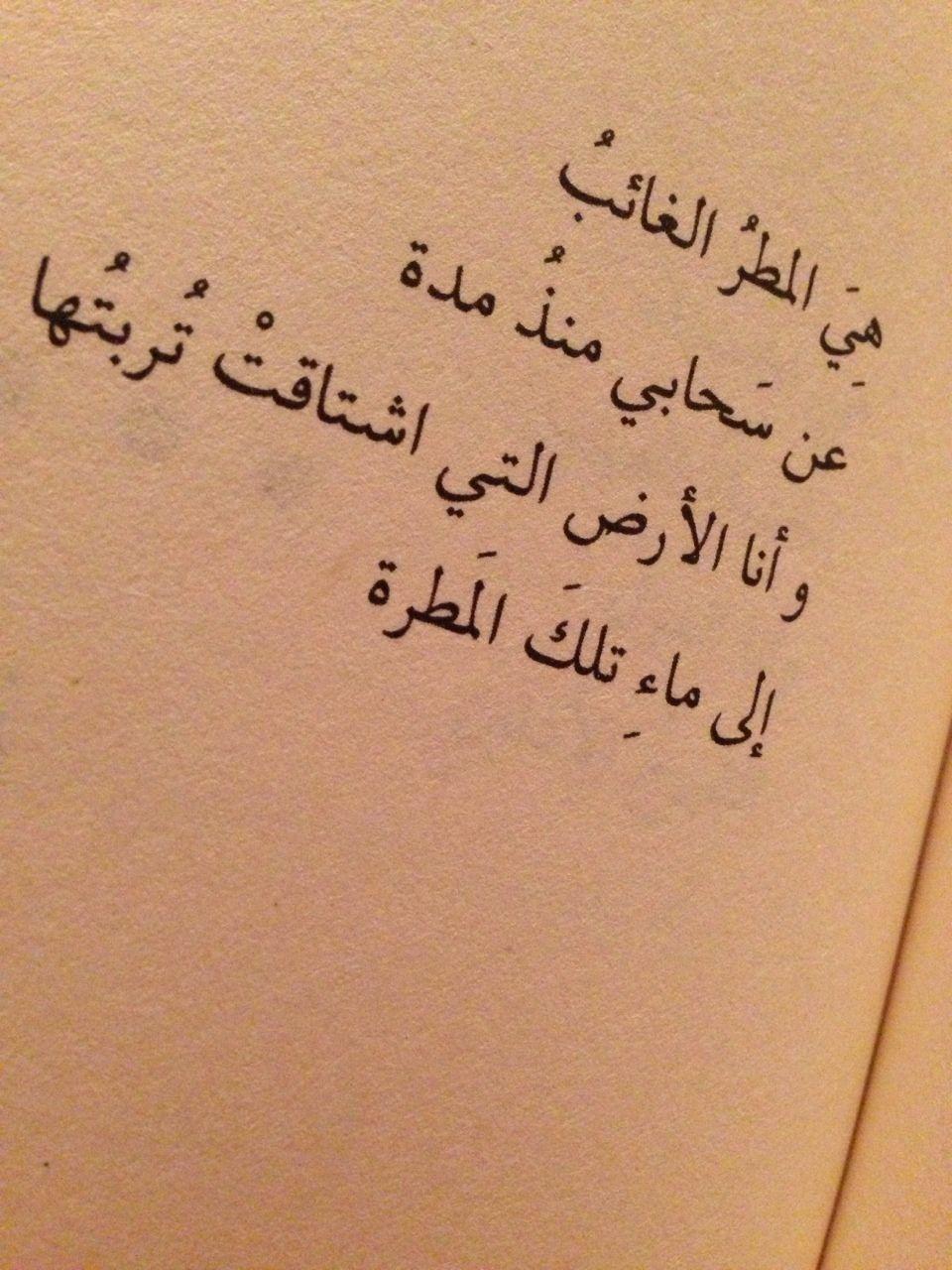 هي المطر الغائب و أنا التراب الذي اشتاق للمطر Words Quotes Mood Quotes Quotations