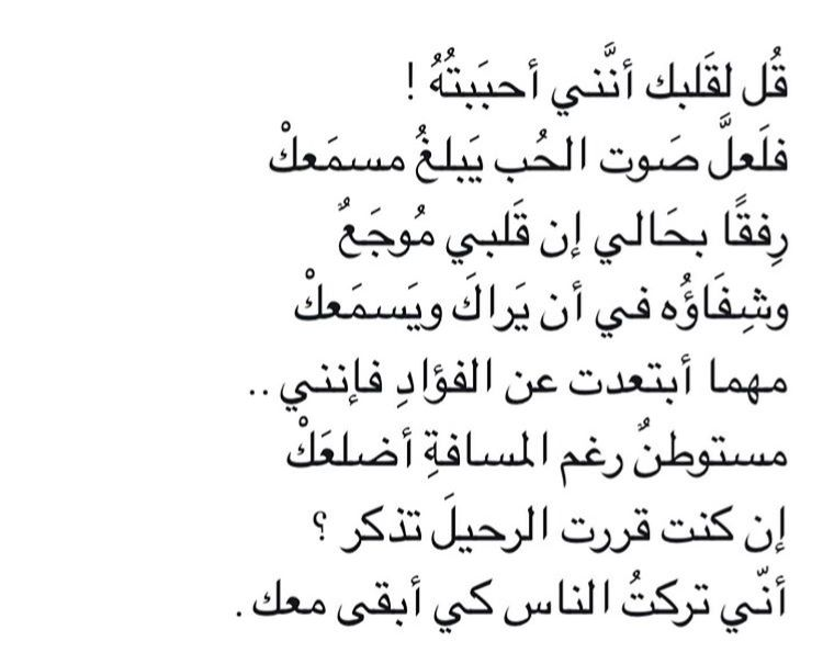 Pin By Maryjane A On كلام اعجبني Pretty Quotes Words Quotes Book Quotes