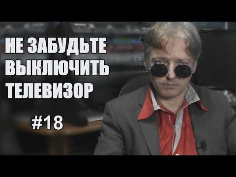 Россия по понятиям [18+] Не забудьте выключить телевизор. Выпуск 18
