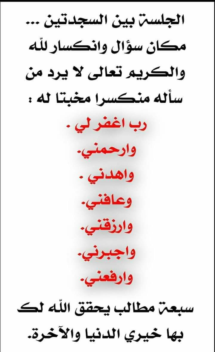 Pin By Lyly On ياااارب Islamic Phrases Words Quotes Islam Facts
