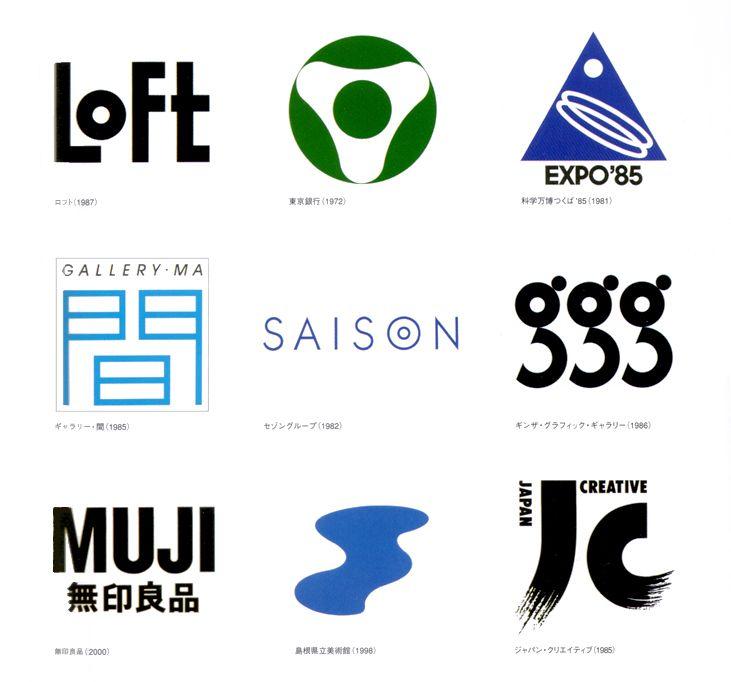 Logo Designs By Ikko Tanaka 田中一光 ロゴデザイン ロゴタイプ