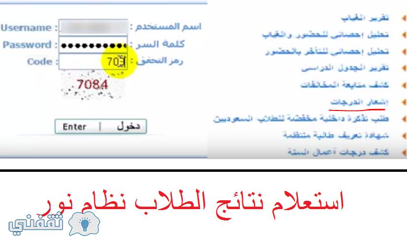 استعلام نتائج الطلاب نظام نور يوفر نظام نور الإلكتروني التابع لوزارة التعليم بالمملكة العربية السعودية للمعلمين والطلاب عدة خدما Coding Airline Boarding Pass