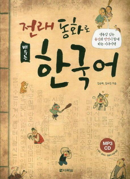 Learn Korean Through Korean Folk Tales 전래 동화로 배우는 한국어 Hangul Study Book w/CD  #Textbook