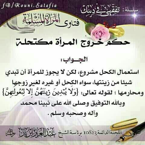Pin By Sos Q8 On اسلامي Sleep Eye Mask Person