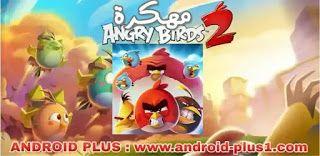 تحميل لعبة angry birds 2 مهكرة جاهزة