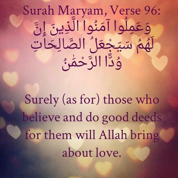 Quran surah Maryam (Mary) 19:96: Verily, those who believe and ...