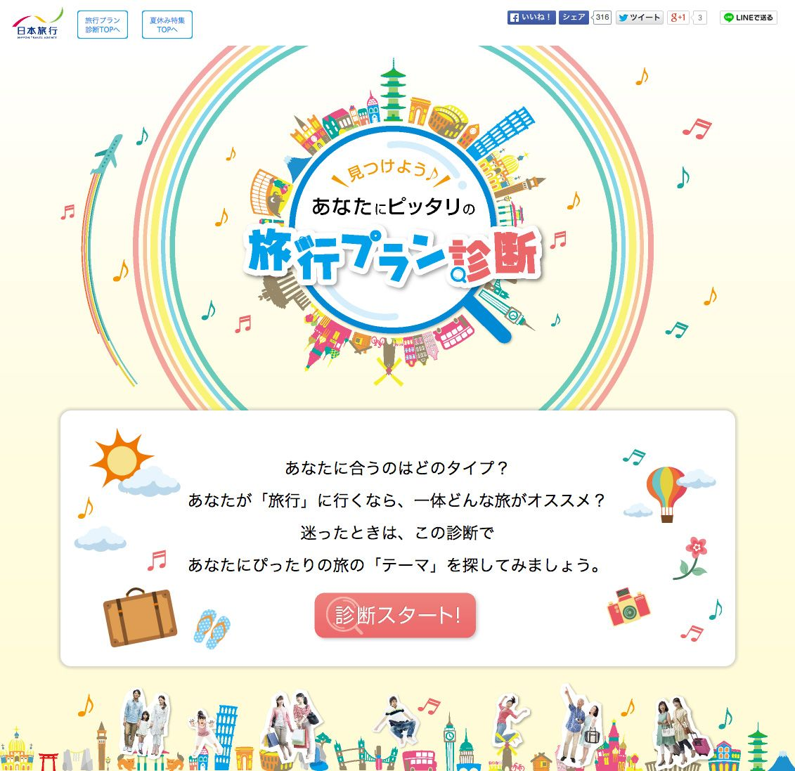 日本旅行・旅行プラン診断 http://www.nta.co.jp/summer/shindan/ | lp