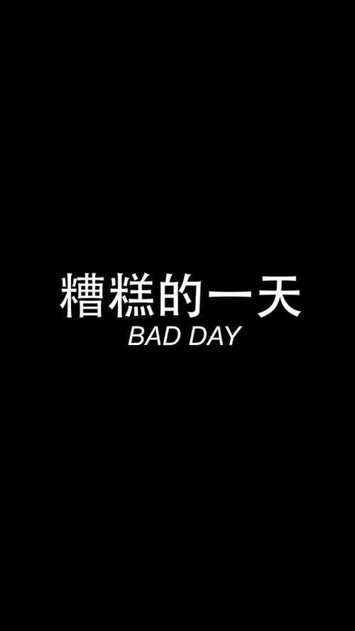 Idgaf Quotes Wallpaper Bad Day Black And Japanese Image Depression Self Harm