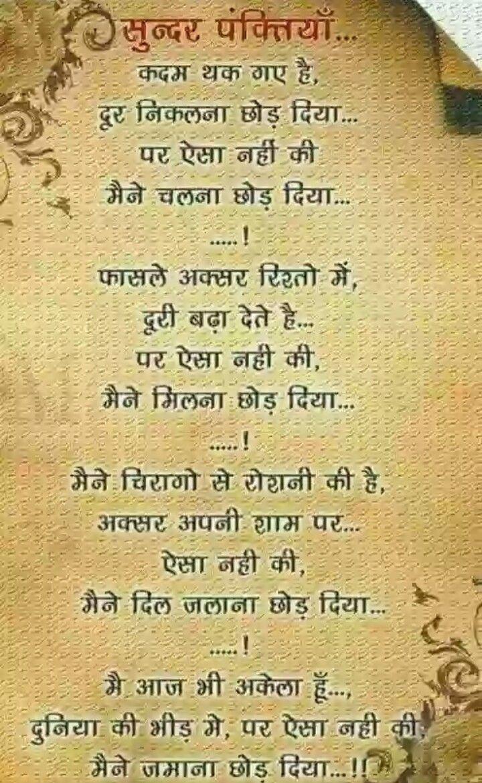 Pin By C S Shekhawat On Hindi Poems Hindi Quotes Quotes Love