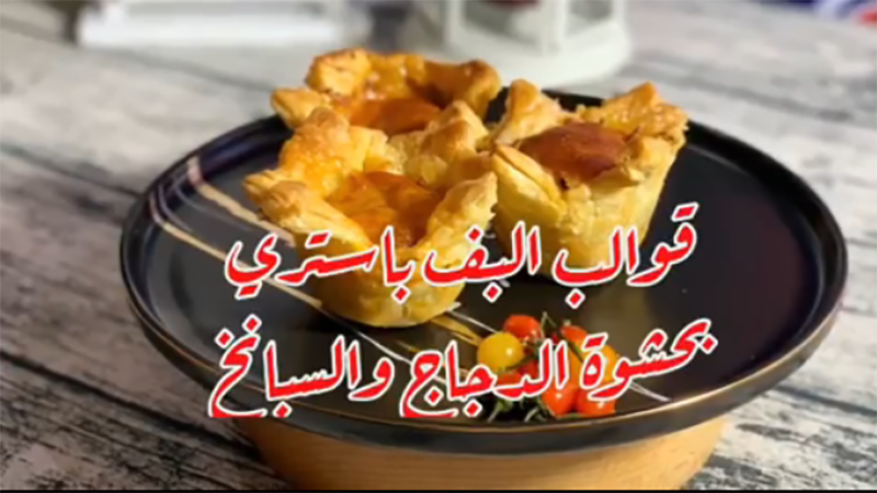 Pin By Cooking And Beauty On سناب طبخ معجنات Food Desserts Pudding