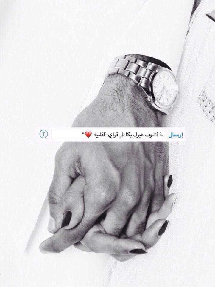 ماآشوف غيرك Iphone Wallpaper Quotes Love Love Words Love Husband Quotes