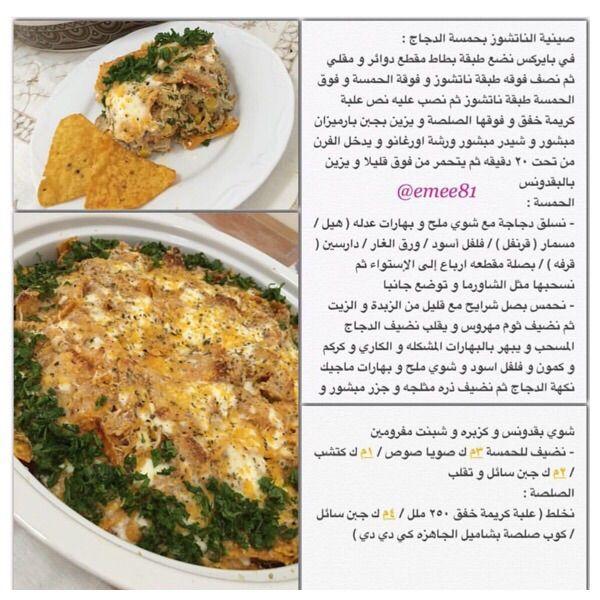 صينية ناتشوز بحمسة الدجاج Cooking Cooking Recipes Food Receipes