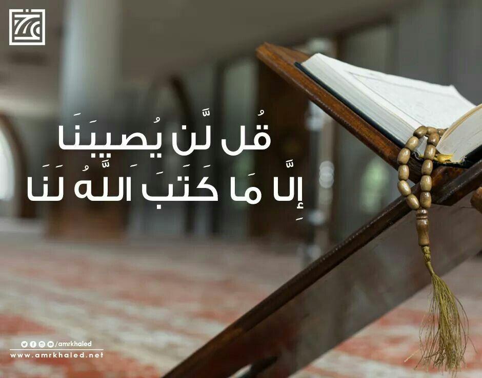 قل لن يصيبنا الا ما كتب الله لنا Quran Arabic Quotes Words
