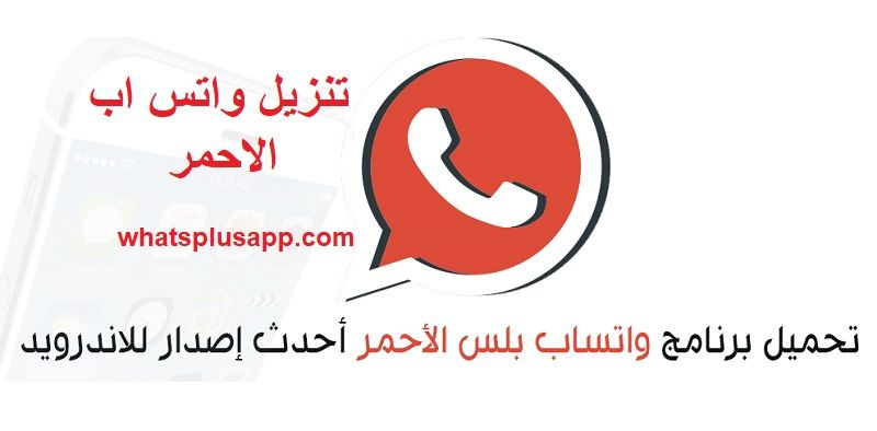 واتس اب الاحمر تنزيل واتساب احمر ضد الحظر 2021 Whatsapp Red Retail Logos Lululemon Logo Logos