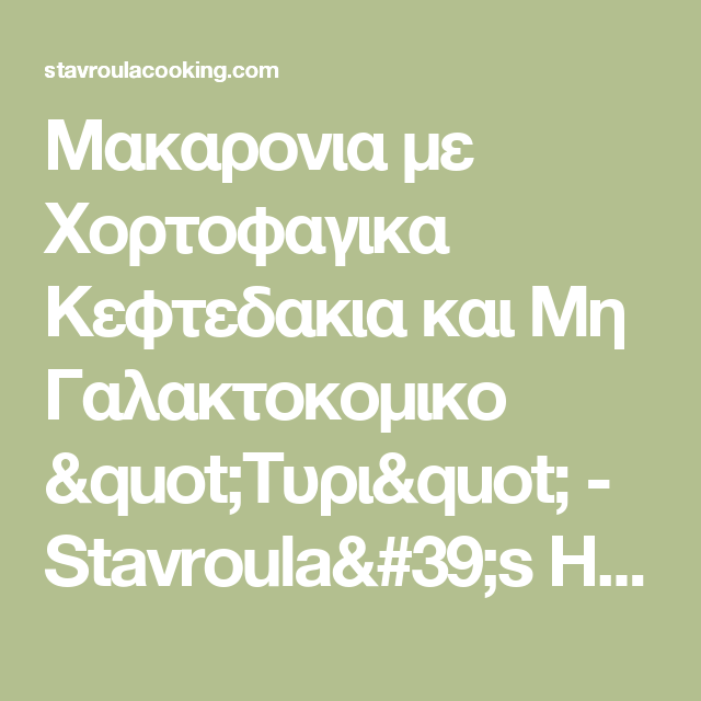 """Μακαρονια με Χορτοφαγικα Κεφτεδακια και Μη Γαλακτοκομικο """"Τυρι"""" - Stavroula's Healthy Cooking"""