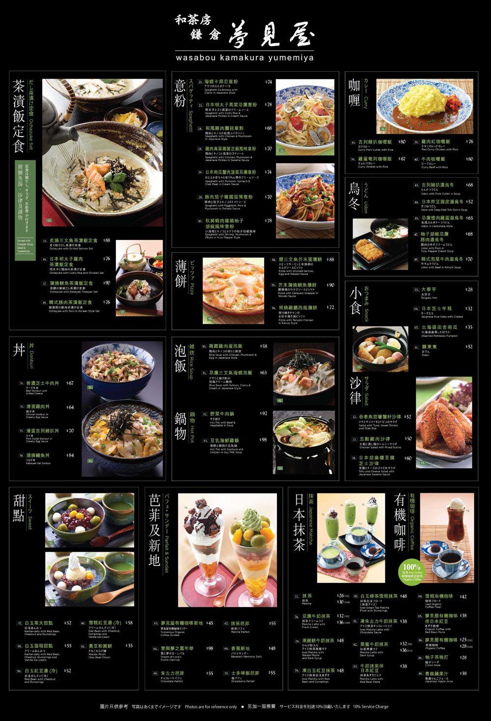 Yumemiyabanner Jpg 1000 1469 Menu Design Menu Restaurant Food Design