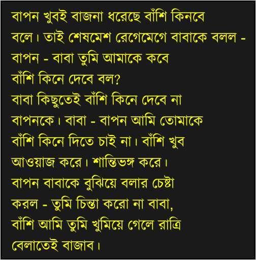 Hasir rajye ghure asi bangla jokes book pdf | bengali free books.