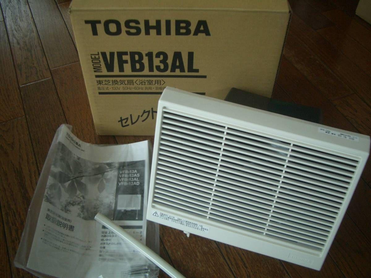浴室用換気扇 東芝 Toshiba Vfb 13al 低騒音セレクトファン