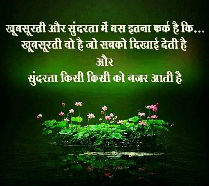 Pin By Anupamanahar Ranawat On Hindi Quote Hindi Quotes